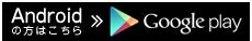 もじパラアプリ Google Play