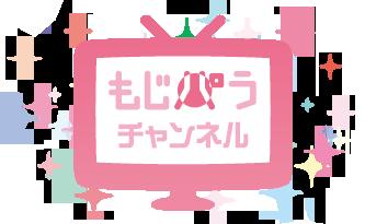 もじパラチャンネル