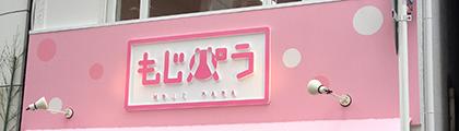 もじパラ大阪店外観