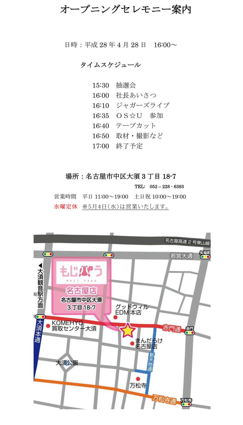 名古屋PRESS_RELEASE2