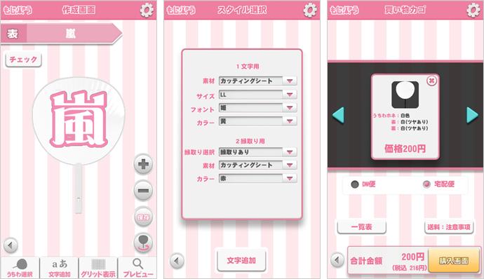 もじパラアプリ スクリーンショット