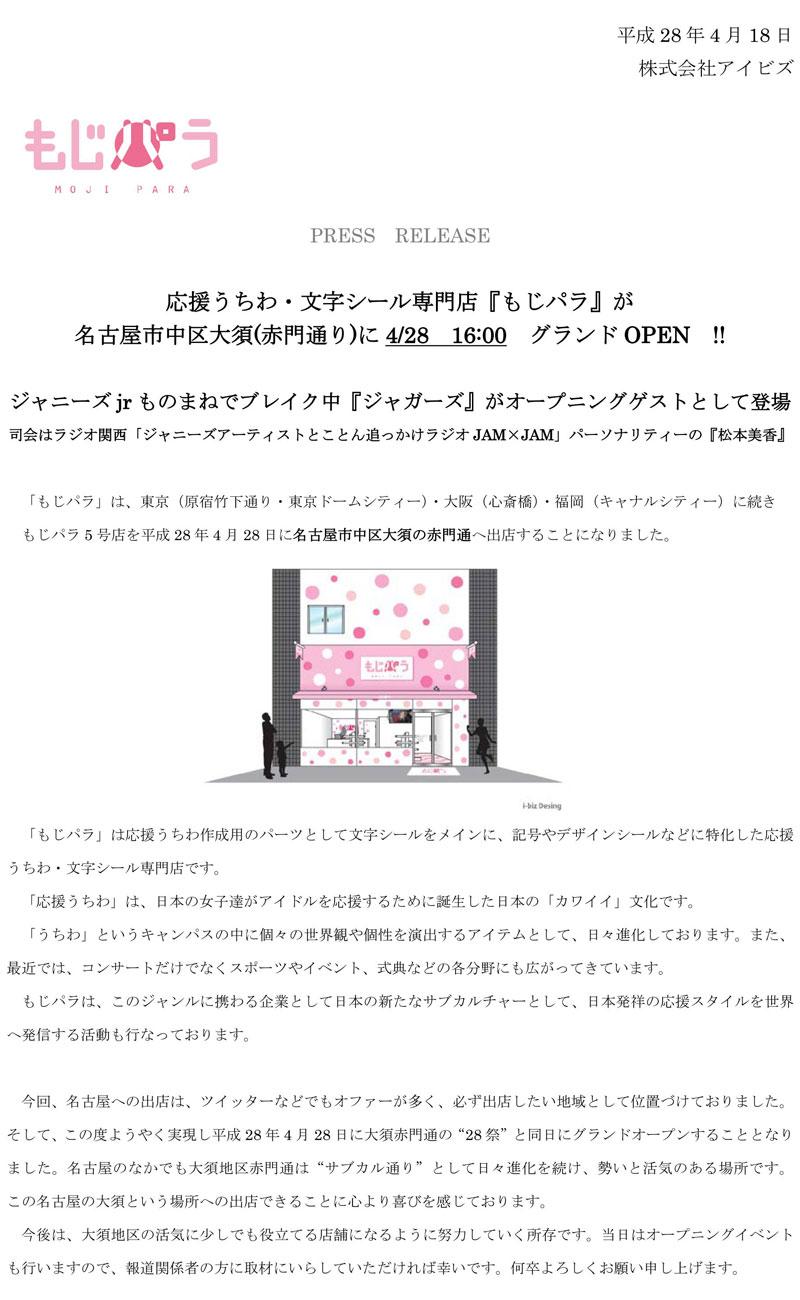 名古屋PRESS_RELEASE1