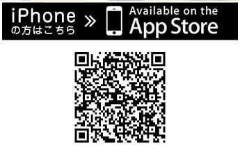 iPhoneの方はこちら App Store