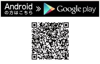 Androidの方はこちら Google play