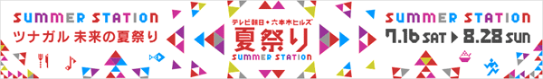 夏祭りSUMMER STATION