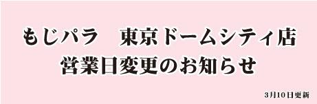 東京ドーム店定休日のお知らせ