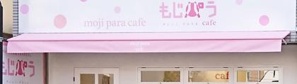 カフェ外観